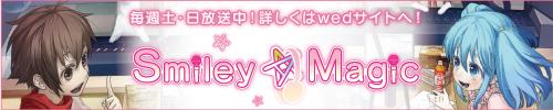 smileymagic_supportbana500_100_b.jpg